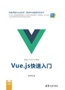 Vue.js 快速入門-cover