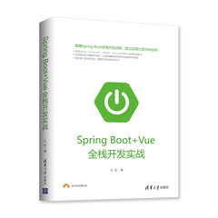Spring Boot + Vue 全棧開發實戰-cover