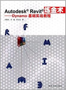 Autodesk Revit煉金術:Dynamo基礎實戰教程-cover