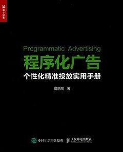 程序化廣告 : 個性化精準投放實用手冊-cover