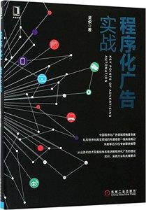 程序化廣告實戰-cover