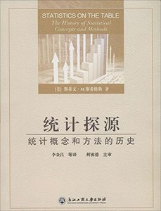 統計探源 : 統計概念和方法的歷史-cover