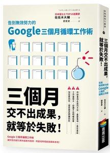 三個月交不出成果,就等於失敗!告別無效努力的 Google 三個月循環工作術-cover
