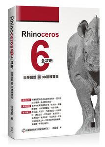 Rhinoceros 6 全攻略:自學設計與 3D建模寶典-cover