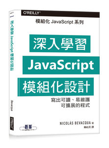 深入學習 JavaScript 模組化設計 (Mastering Modular JavaScript)-cover