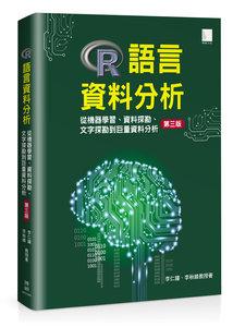 R語言資料分析:從機器學習、資料探勘、文字探勘到巨量資料分析, 3/e-cover