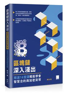 區塊鏈深入淺出:精選 16堂課輕鬆學會智慧合約與加密貨幣-cover