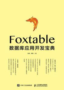 Foxtable數據庫應用開發寶典-cover
