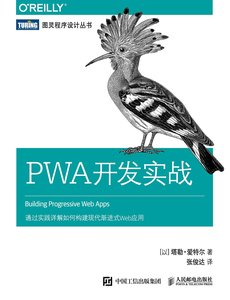 PWA 開發實戰 (Building Progressive Web Apps: Bringing the Power of Native to the Browser)-cover