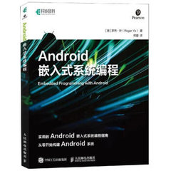 Android 嵌入式編程