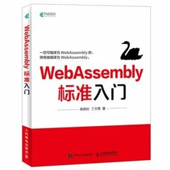 WebAssembly 標準入門-cover