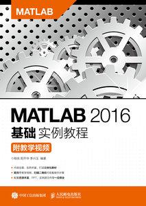 Matlab 2016