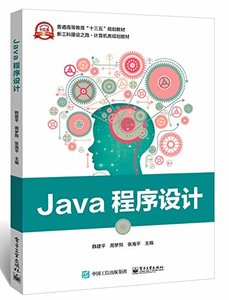 Java程序設計-cover
