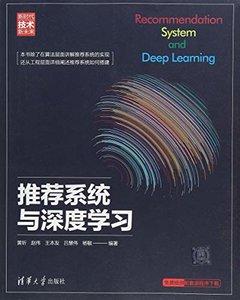 推薦系統與深度學習-cover