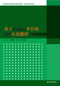 基於Eclipse平臺的JSP應用教程(第2版)-cover