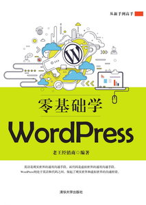 零基礎學 WordPress-cover