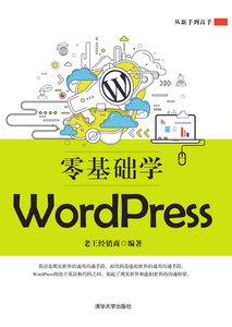 零基礎學 WordPress