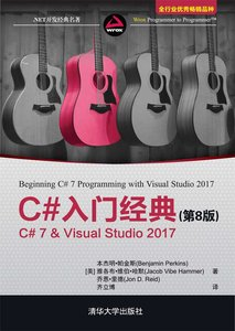 C# 入門經典, 8/e (Beginning C# 7 Programming with Visual Studio 2017)-cover