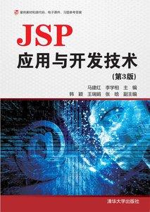 JSP 應用與開發技術, 3/e-cover