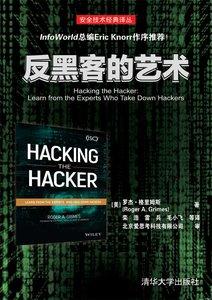 反黑客的藝術-cover