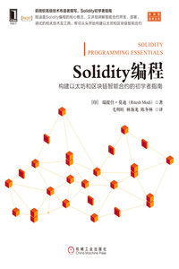 Solidity 編程:構建以太坊和區塊鏈智能合約的初學者指南-cover
