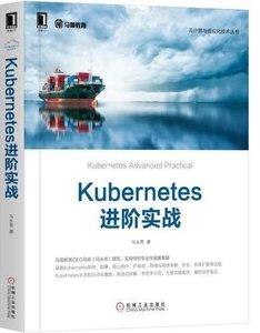 Kubernetes 進階實戰-cover