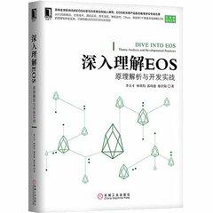 深入理解EOS 原理解析與開發實戰-cover