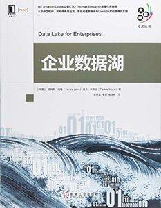 企業數據湖