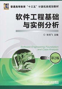 軟件工程基礎與實例分析 第2版-cover