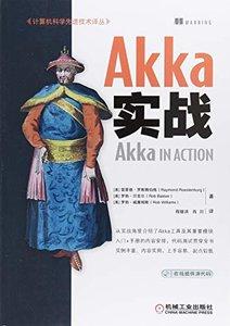 Akka實戰-cover