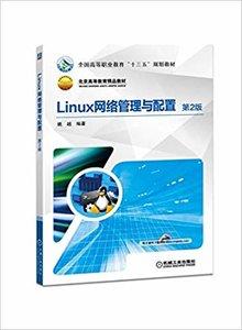 Linux網絡管理與配置 第2版-cover