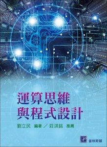 運算思維與程式設計 (推薦:莊淇銘)-cover