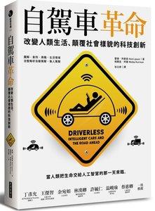 自駕車革命:改變人類生活、顛覆社會樣貌的科技創新-cover