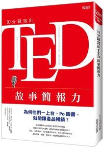 10分鐘寫出TED故事簡報力:為何他們一上台、Po臉書,就能讓產品暢銷?-cover