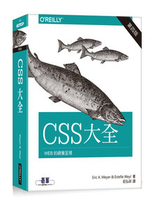 CSS 大全, 4/e (CSS: The Definitive Guide: Visual Presentation for the Web)-cover