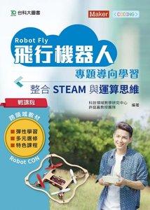 輕課程 飛行機器人專題導向學習 - 整合 STEAM 與運算思維-cover