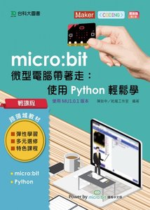 輕課程 micro:bit 微型電腦帶著走:使用 Python 輕鬆學 -- 最新版 (第二版)-cover