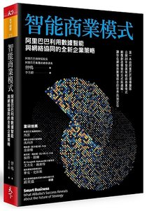智能商業模式:阿里巴巴利用數據智能與網絡協同的全新企業策略-cover