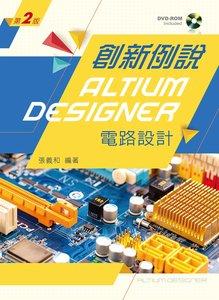 創新例說 Altium Designer 電路設計, 2/e-cover