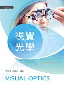 視覺光學-cover