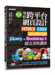 學好跨平台網頁設計 -- HTML5、CSS3、JavaScript、jQuery 與 Bootstrap 4 超完美特訓班, 2/e-cover