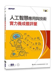 TQC 人工智慧應用與技術實力養成暨評量-cover