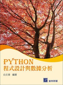 PYTHON 程式設計與數據分析-cover