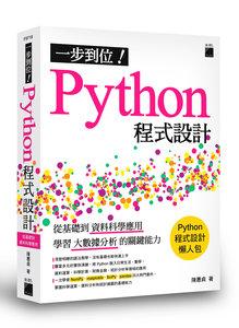 一步到位!Python 程式設計 - 從基礎到資料科學應用,學習大數據分析的關鍵能力-cover