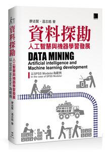 資料探勘:人工智慧與機器學習發展以 SPSS Modeler 為範例-cover