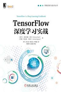 TensorFlow深度學習實戰-cover