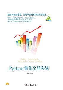 Python 量化交易實戰-cover