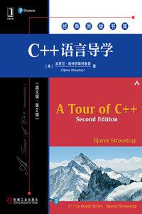 C++語言導學(英文版·第2版)-cover