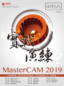 MasterCAM 2019 實戰演練-cover