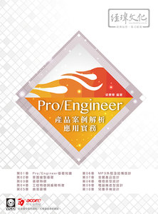 Pro/Engineer 產品案例解析應用實務-cover